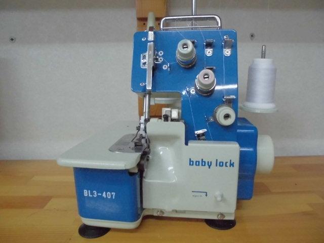 ★ 名機 ジューキ babylock  BL3-407  1年保証