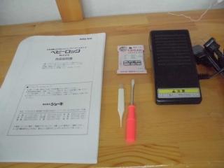 ◆ 2本糸 babylock ロックミシン BL2-210  フリーアーム
